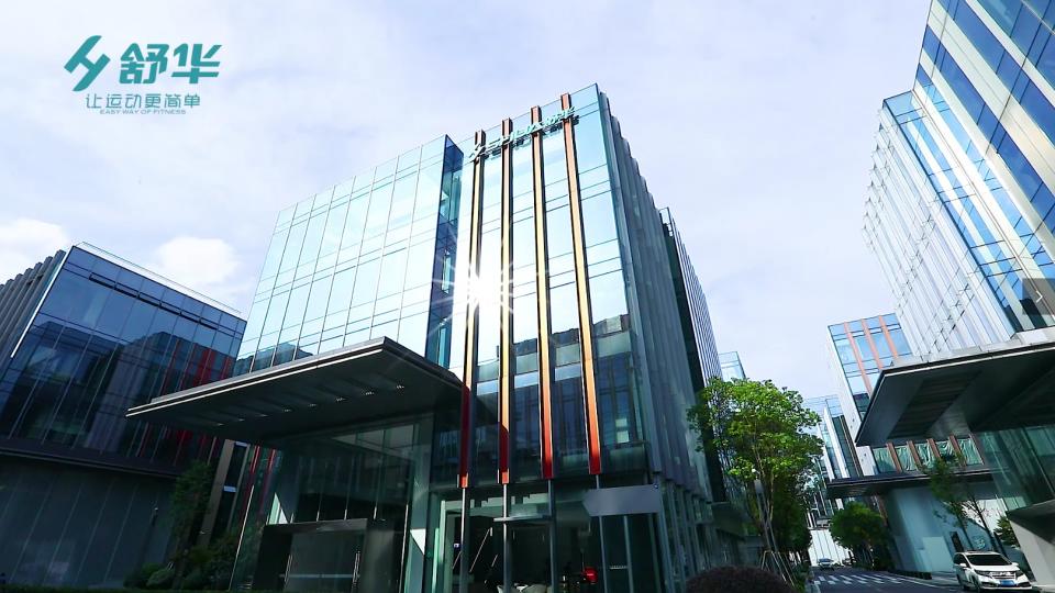 舒华体育全球运营中心(上海)