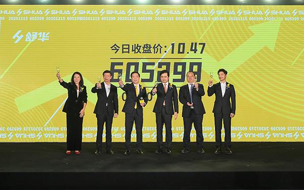 2020舒华体育上市盛典在上海举行