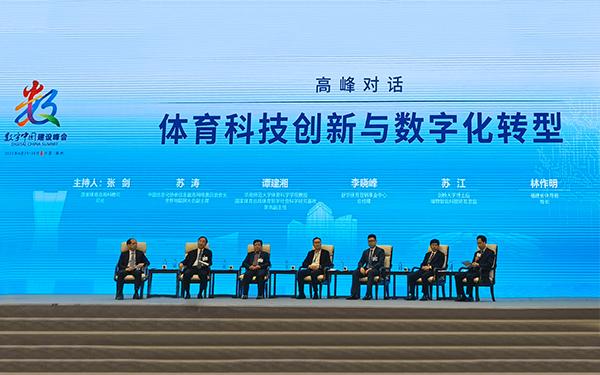 舒华体育受邀参加第四届数字中国建设峰会体育分论坛